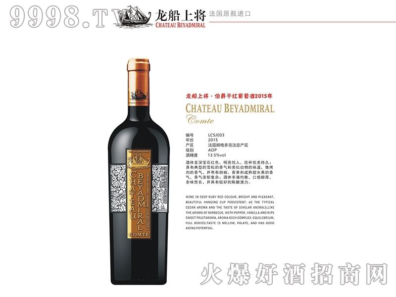 龙船上将・伯爵干红葡萄酒2015年