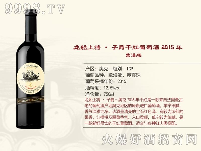 龙船上将・子爵干红葡萄酒2015年普通瓶