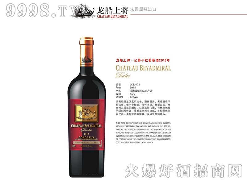 龙船上将・公爵干红葡萄酒2015年