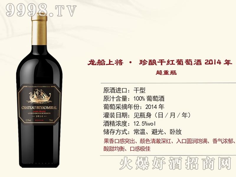 龙船上将・珍酿干红葡萄酒2014年超重瓶