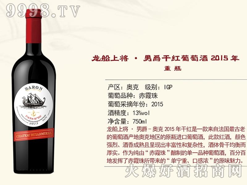 龙船上将・男爵干红葡萄酒2015年重瓶