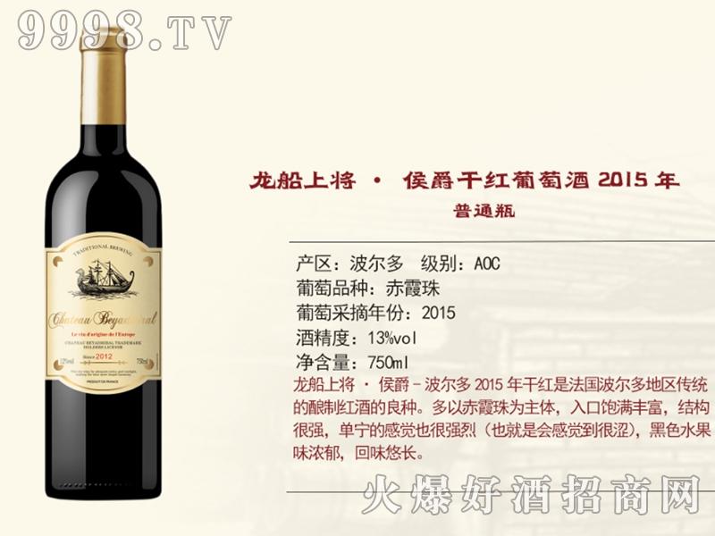 龙船上将・侯爵干红葡萄酒2015年普通瓶