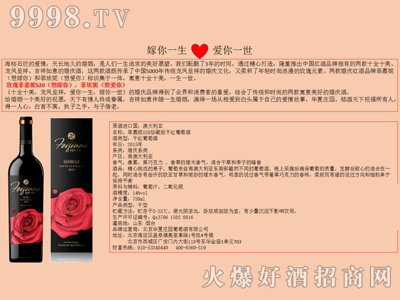 澳塞诗・菲嘉妮520珍藏干红葡萄酒