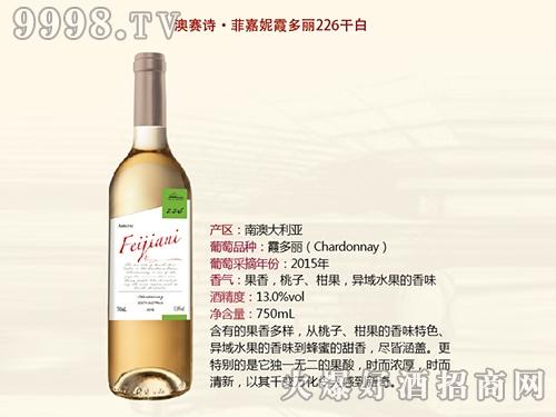 澳塞诗・菲嘉妮霞多丽226干白葡萄酒