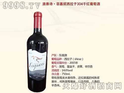 澳塞诗・菲嘉妮西拉子304重干红葡萄酒