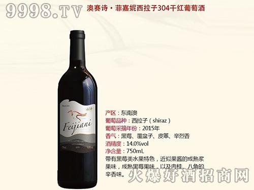 澳塞诗・菲嘉妮西拉子304干红葡萄酒