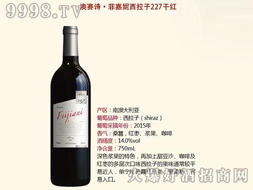澳塞诗・菲嘉妮西拉子227干红葡萄酒