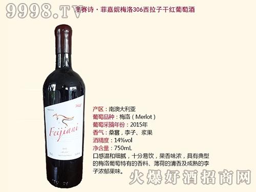 澳塞诗・菲嘉妮梅洛306重西拉子干红葡萄酒
