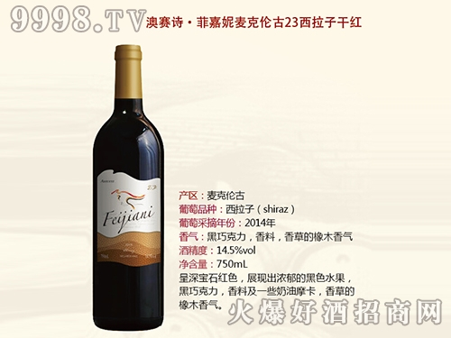 澳塞诗・菲嘉妮麦克伦谷23西拉子干红葡萄酒