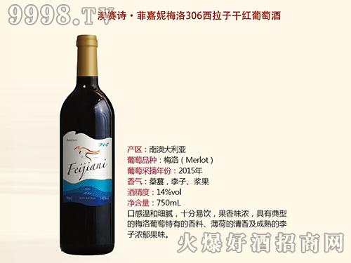 澳塞诗・菲嘉妮梅洛306西拉子干红葡萄酒