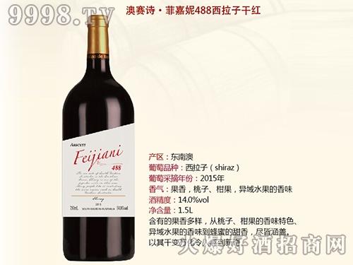 澳塞诗・菲嘉妮488西拉子干红葡萄酒