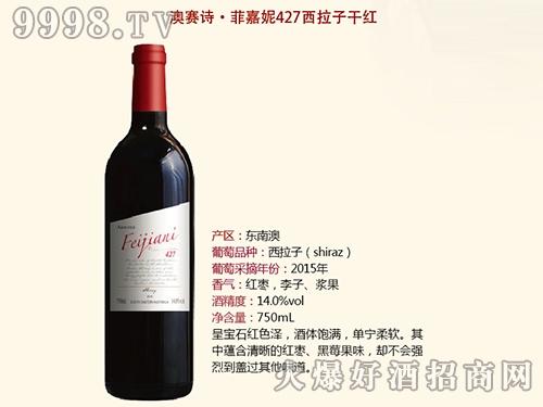 澳塞诗・菲嘉妮427西拉子干红葡萄酒