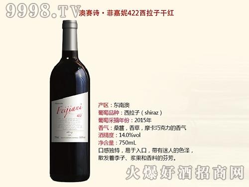 澳塞诗・菲嘉妮422西拉子干红葡萄酒