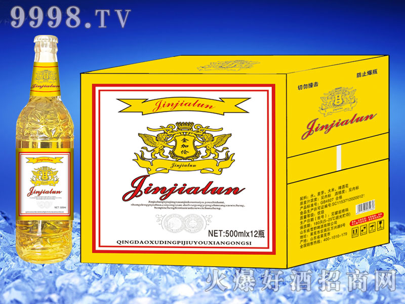 金加伦啤酒500ml(白瓶)