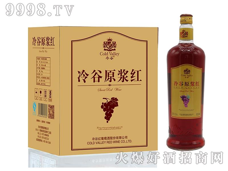 冷谷原浆红葡萄酒