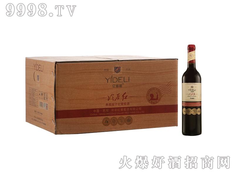 冷谷红典藏干红葡萄酒