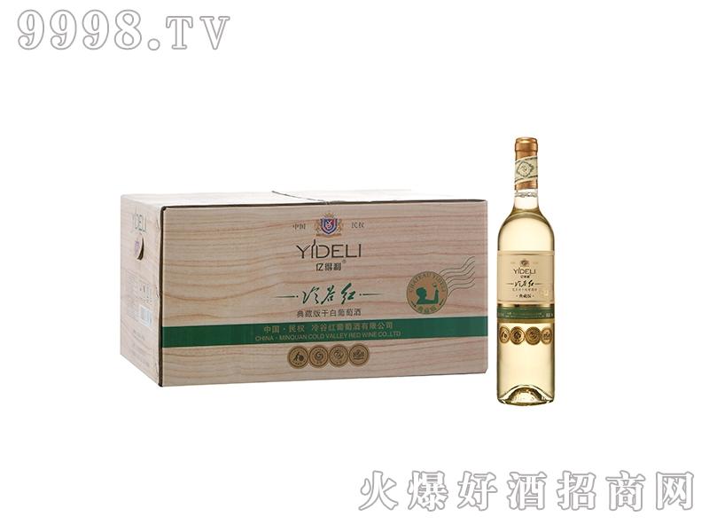 冷谷红典藏干白葡萄酒