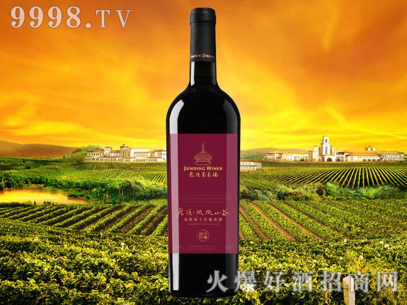 君顶・凤凰山谷赤霞珠干红葡萄酒