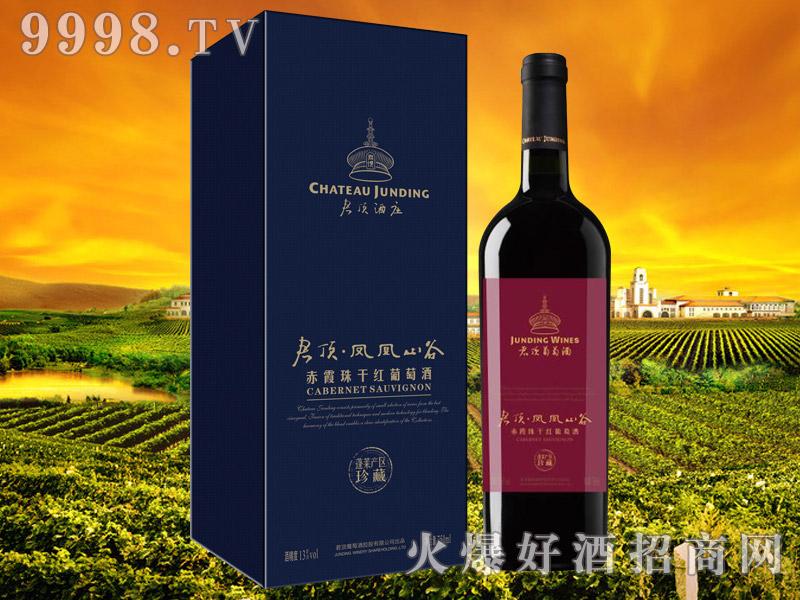 君顶・凤凰山谷珍藏赤霞珠干红葡萄酒