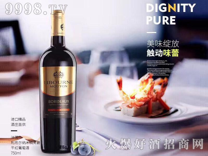 法国利布尔纳木桐男爵酒庄干红葡萄酒
