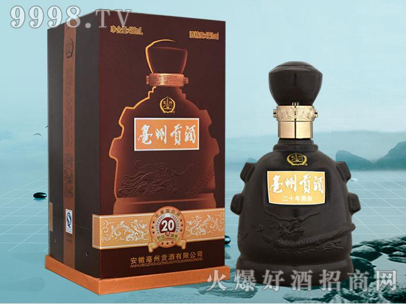 亳州贡酒20