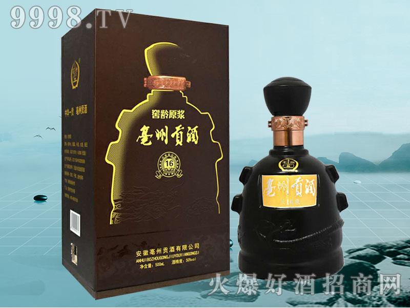 亳州贡酒-窖龄原浆