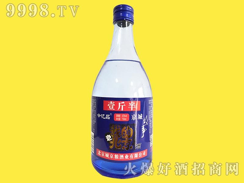 我的老北京酒-壹斤半