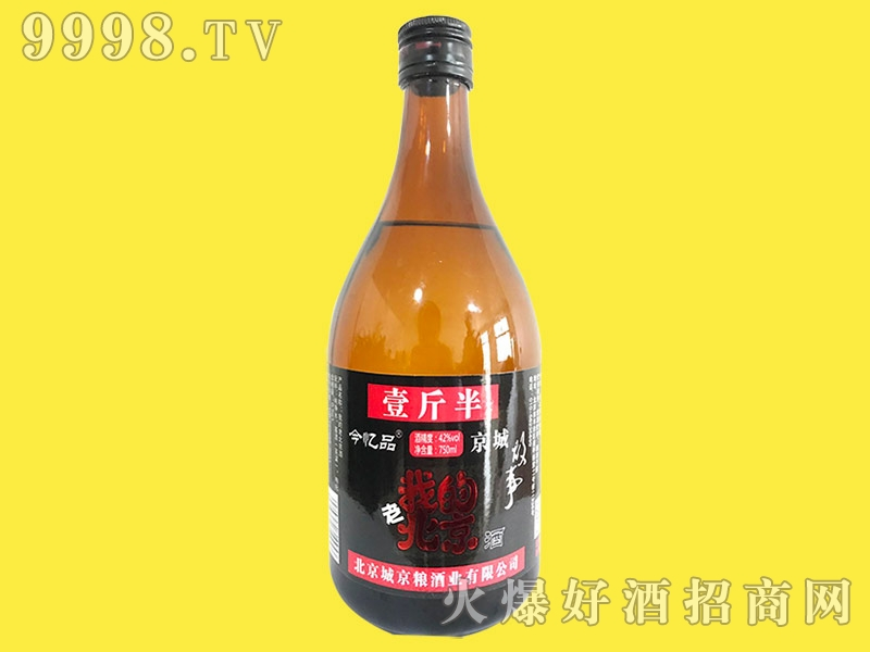 我的老北京酒-壹斤半(黄瓶)