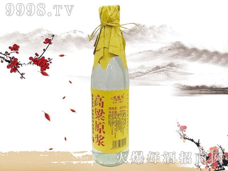 琉璃河高粱原浆酒42°