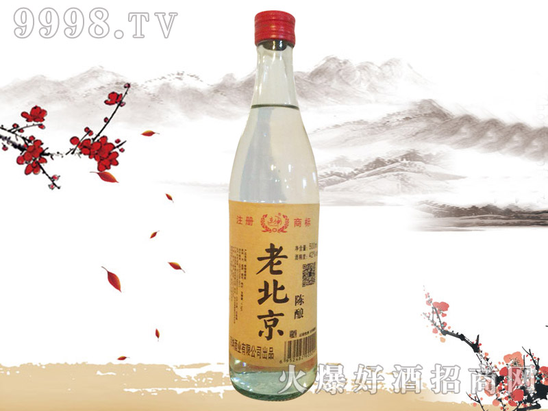 京坤老北京陈酿酒42°
