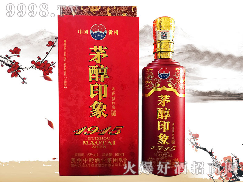 茅醇印象酒1915(红)