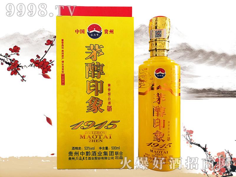 茅醇印象酒1915(黄)