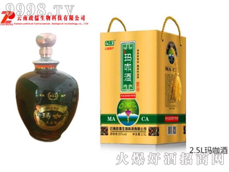 云三宝玛咖酒2.5L