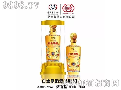 茅台集团白金酒公司白金原酿酒N15黄瓶