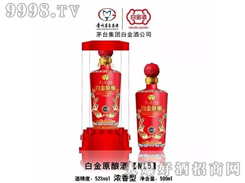 茅台集团白金酒公司白金原酿酒N15红瓶