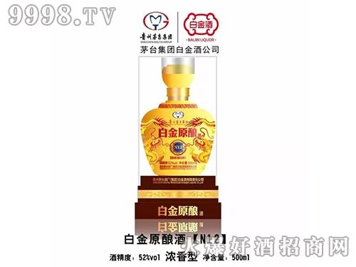 茅台集团白金酒公司白金原酿酒N12黄瓶