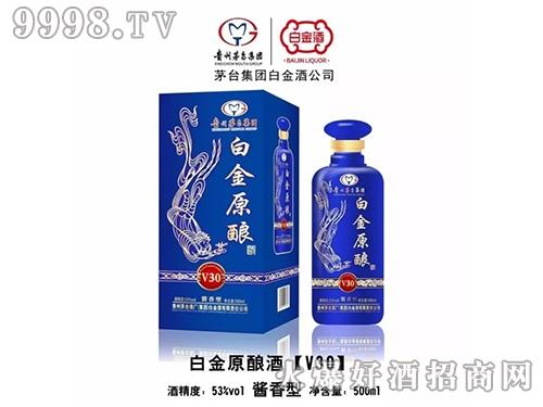 茅台集团白金酒公司白金原酿酒V30蓝瓶