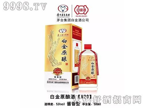 茅台集团白金酒公司白金原酿酒V20