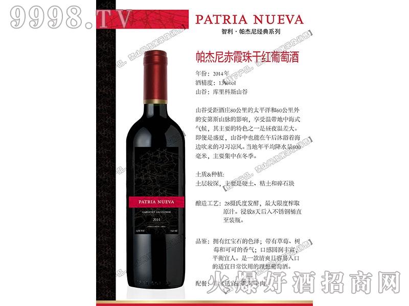 帕杰尼赤霞珠干红葡萄酒