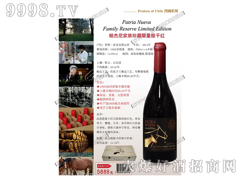 帕杰尼家族珍藏限量版干红葡萄酒