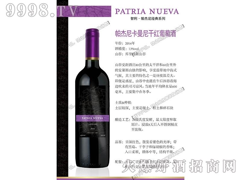 帕杰尼卡曼尼干红葡萄酒