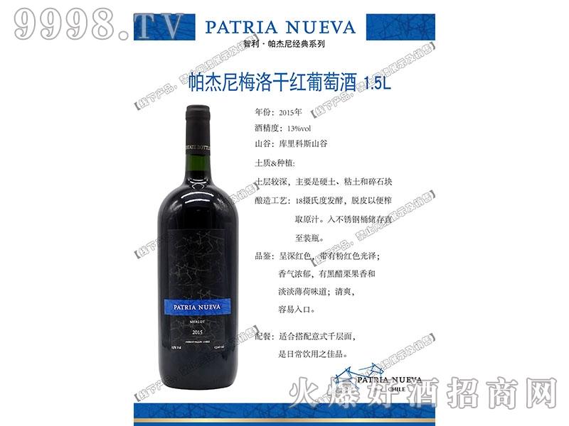 帕杰尼梅洛干红葡萄酒1.5L