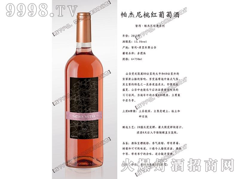 帕杰尼桃红葡萄酒