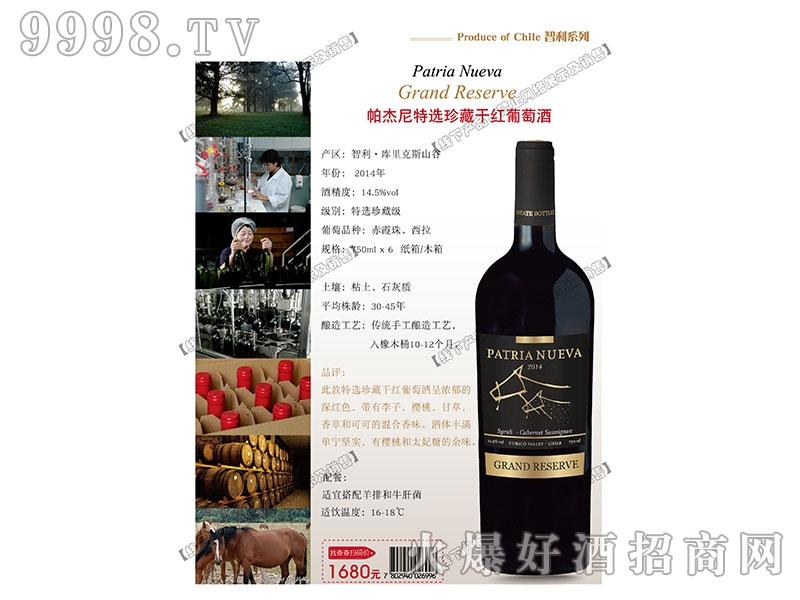 帕杰尼特选珍藏干红葡萄酒