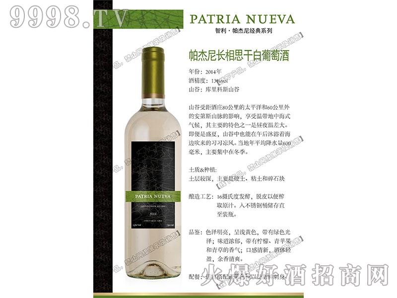 帕杰尼长相思干白葡萄酒
