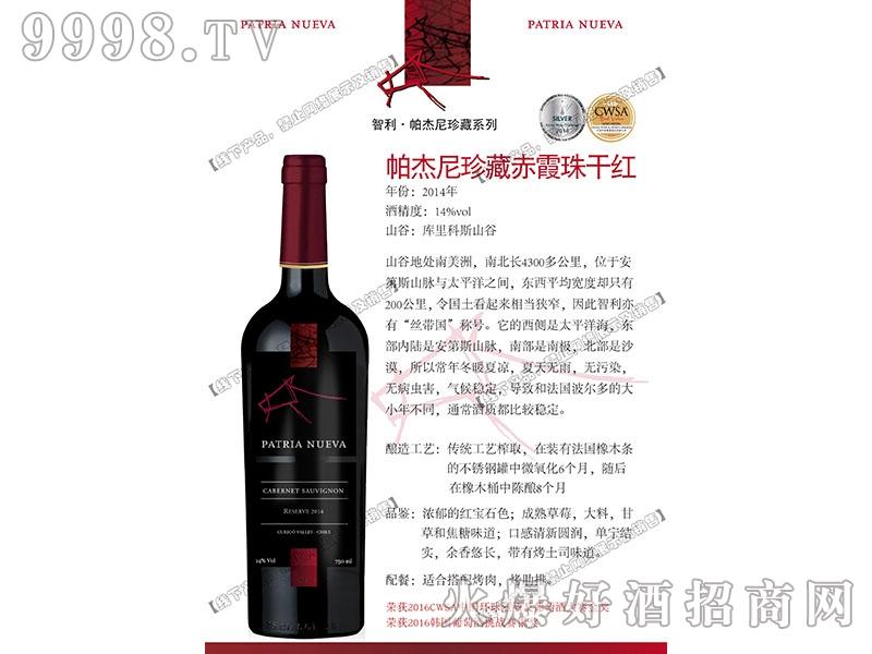 帕杰尼珍藏赤霞珠干红葡萄酒