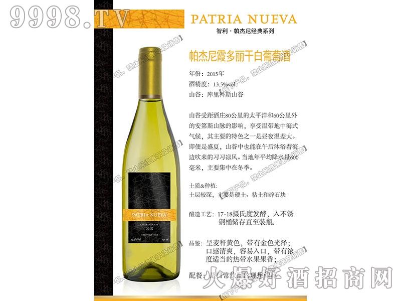 帕杰尼珍藏多丽干白葡萄酒