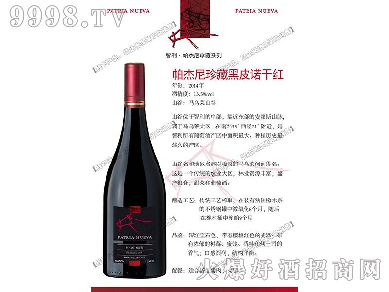 帕杰尼珍藏黑皮诺干红葡萄酒-红酒招商信息