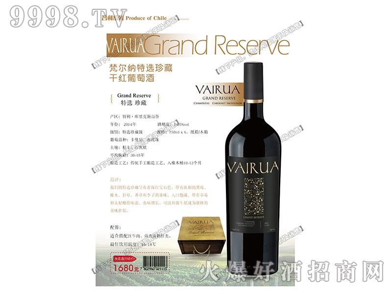 梵尔纳特选珍藏干红葡萄酒