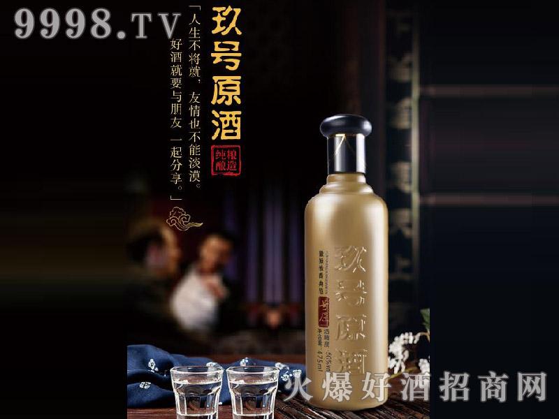 玖号原酒50度